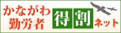 神奈川県労働者福祉協議会